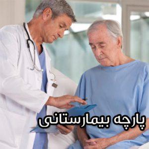 پارچه بیمارستانی اصفهان
