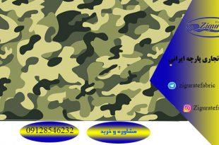 فروش پارچه نظامی اصفهان