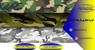 پارچه شلوار نظامی
