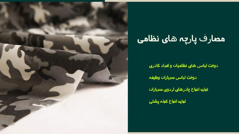 نمایندگی پارچه نظامی در تهران