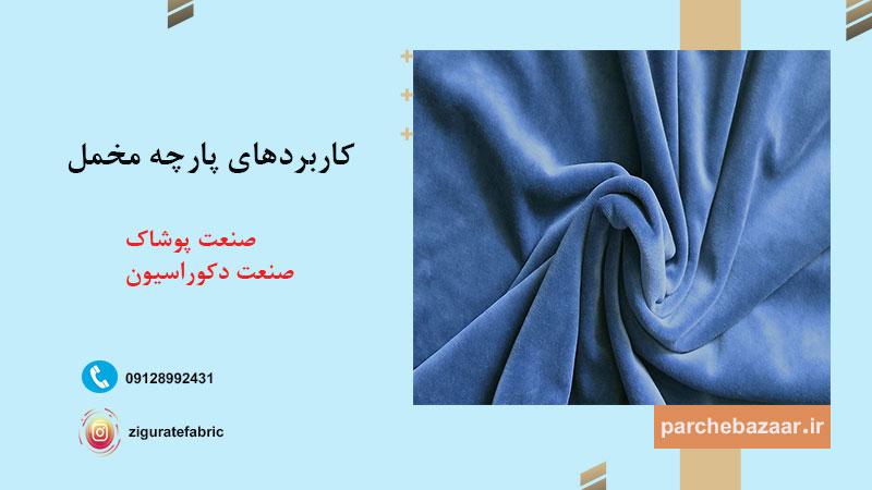 خرید آنلاین پارچه مخمل